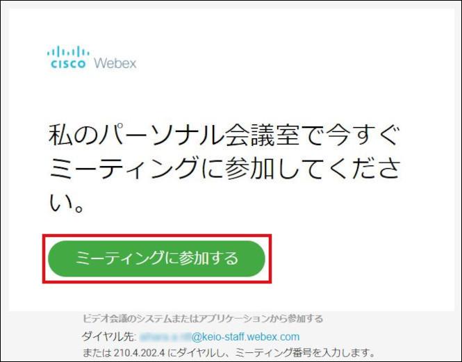 Webexユーザーマニュアル(参加者の操作) | 慶應義塾 信濃町ITC